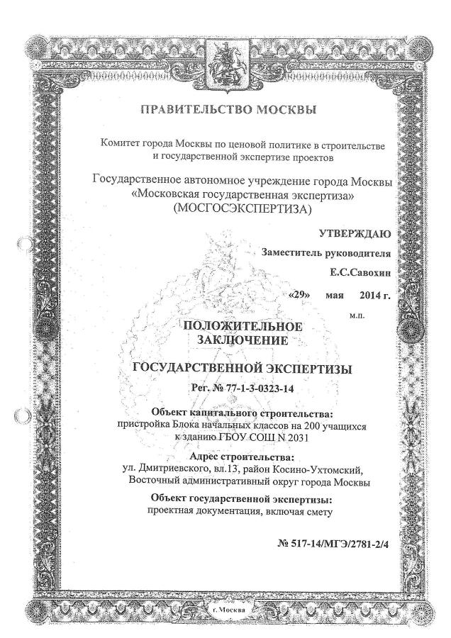 Страница 1 из заключение по Дмитриеского